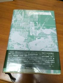 日文版:マスメデイァと社会  新たな理论的潮流