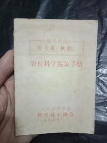 稀缺文革资料书---北京市顺义县--《农村科学实验手册》1967年印刷---孔网首见