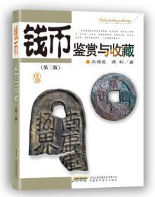钱币鉴赏与收藏(第二版)