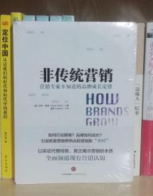 非传统营销(全新塑封)