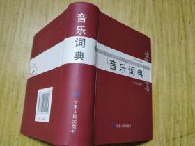 正版现货  音乐词典 (原名《音乐知识词典》)  工具书 64开  945页厚本,自1981年出版后历经数次再版,累计发行达150000册   品净无迹