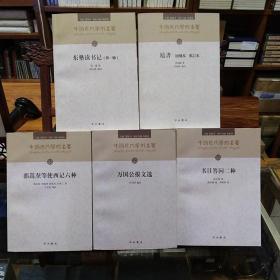 中国近代学术名著(全十册)一版一印