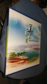 美丽宁夏 邮册 带函套(34张邮票)