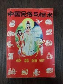 中国民俗与相术