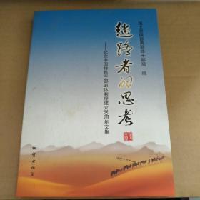 趟路者的思考 : 纪念中国特色干部退休制度建立30周年文集