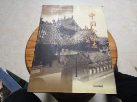 中国会舘志