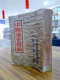 新知书店 民国三十六年初版发行:中国通史简编(范文澜主编)