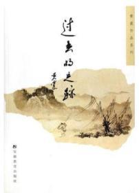 正版 过去的足迹 (黄裳作品系列 32开平装 全一册)安徽教育出版社