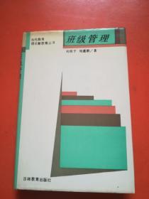 班级管理 当代教育理论新思维丛书
