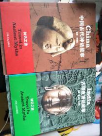 中国古代神话故事、古印度神话故事,两本合售