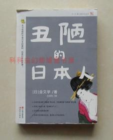 【正版现货】丑陋的日本人 金文学 现代出版社