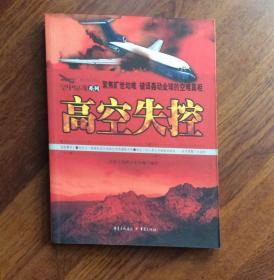 高空失控 ——聚焦旷世劫难  破译轰动全球的空难真相