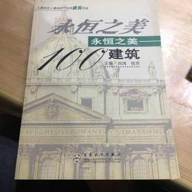 永恒之美100建筑