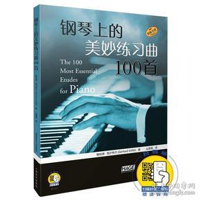 钢琴上的美妙练习曲100首