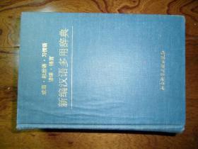 新编汉语多用辞典(成语.歇后语.习惯语.谚语.格言)