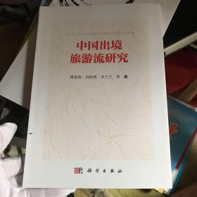 中国出境旅游流研究