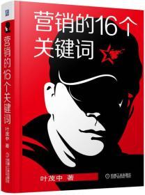 营销的16个关键词 叶茂中 广告人手记 作者新作 广告营销书籍 市场营销 营销书籍 冲突 现货 9787111447771