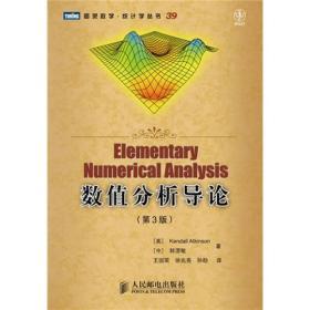 数值分析导论(第三版)第3版