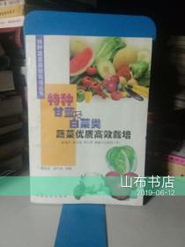 特种甘蓝及白菜类蔬菜优质高效栽培(绿菜花 紫甘蓝 黄心菜 春夏大白菜等9种)
