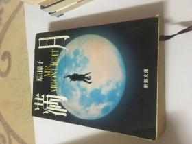 。64开日文原版。(满月)什么书自己看:品如图。自己定: