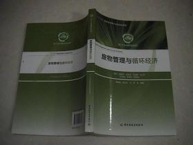 废物管理与循环经济(作者签赠本)
