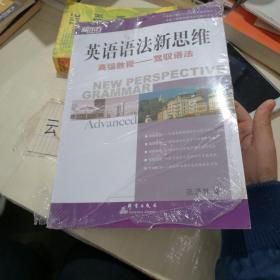 英语语法新思维高级教程:驾驭语法