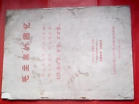 毛主席的回忆【封面有林彪口号:4个伟大、3声万岁!】
