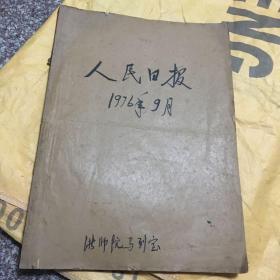 人民日报1976年9月(原版合订)