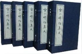 古今碑帖集成16开线装 全9函69册