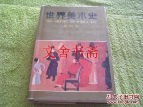 【正版现货】世界美术史 第四卷(古代中国与印度的美术) 精装