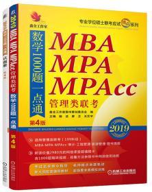 专业学位硕士联考应试精点系列.2019MBA、MPA、MPAcc管理类联考数学1000题一点通(第4版) 现货 9787111594925