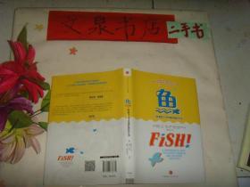 鱼 一种激发工作热情的绝妙方法》精,7成新,扉页及副封面缺失