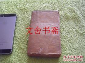 【正版现货】简易学生模范字典 64开 民国35年出版