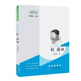 """新书--常春腾传记馆:""""诗圣"""" 杜甫传"""
