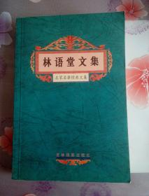 林语堂文集