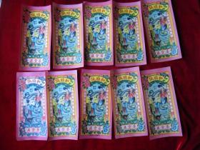 民国彩色石印糕点纸10张(精美)27厘米.13厘米