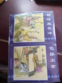 七侠五义连环画全20册  (未开封)