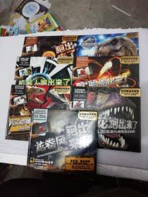科学跑出来系列(恐龙跑出来了、龙卷风跑出来了、太阳跑出来了、侏罗纪世界、机器人跑出来了、实验跑出来了、恐龙争霸赛来了)共7册合售