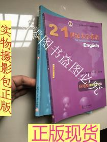 """普通高等教育""""十二五""""国家级规划教材:21世纪大学英语应用型视听说教程1、2(附光盘)"""