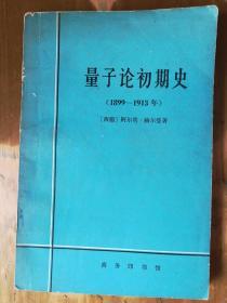 量子论初期史(1899—1913年)