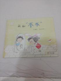 兔小悦儿童情绪管理绘本 有时候我不可爱 我和不不 扫码听故事 亲子共读