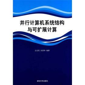 并行计算机系统结构与可扩展计算 专著 古志民,孙贤和编著 bing xing ji suan j