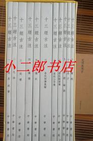 全新正版 十三经古注(全十一册)中华书局 [汉]郑玄注 繁体竖排