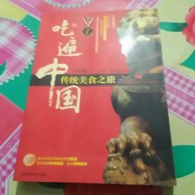 吃遍中国:传统美食之旅