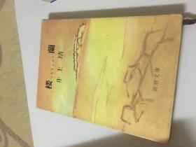 。64开日文原版。(楼兰)什么书自己看:品如图。自己定: