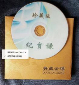 民易开运:历史文化知识历史故事中国历史中国现代史大事记~纪实录珍藏版DVD