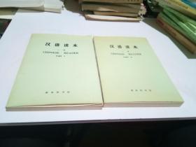 汉语读本【英文译释】【上下册】