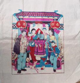 精美白绵纸!!80年代印改革版画潍县杨家埠木版年画社出品*喜迎新春