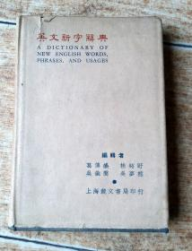 英文新字辞典(民国三十六年初版)