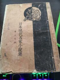 日本现代名家小说集(民国旧书)   初版